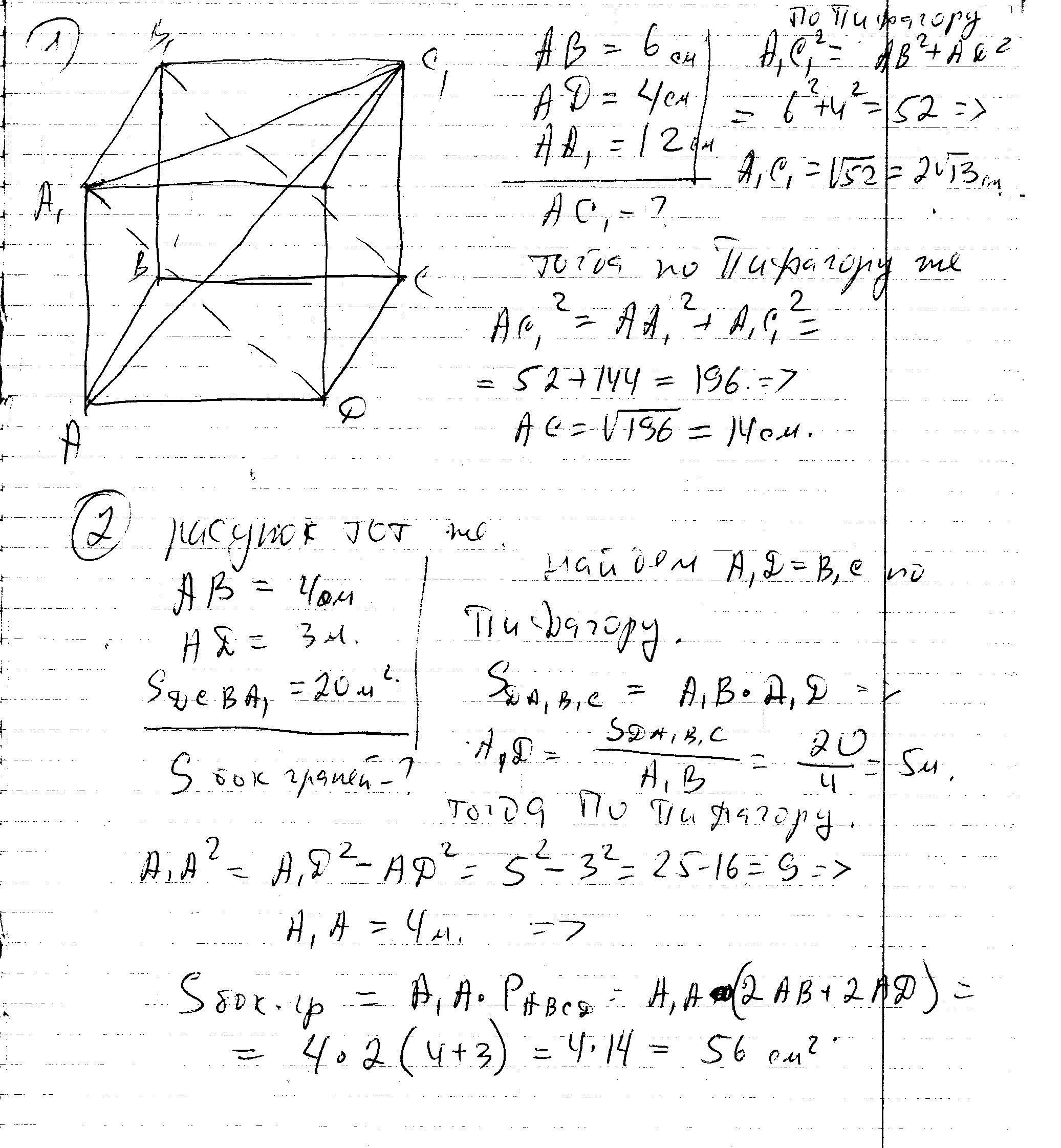 Как найти прямоугольный параллелепипед решение задач окраска волос решение задач