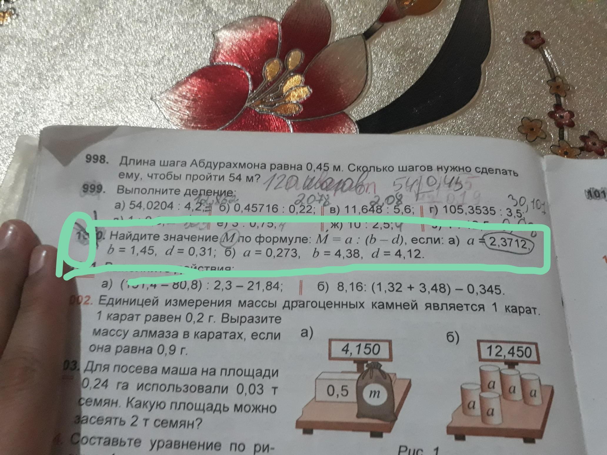 Математика 5 класс Ташкент.