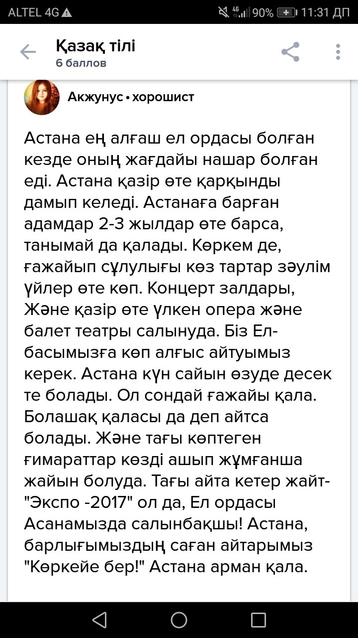 О казахском языке эссе 4150