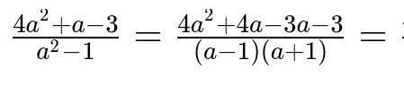 4a²+a-3/ a²-1 скоротити добро пжжж