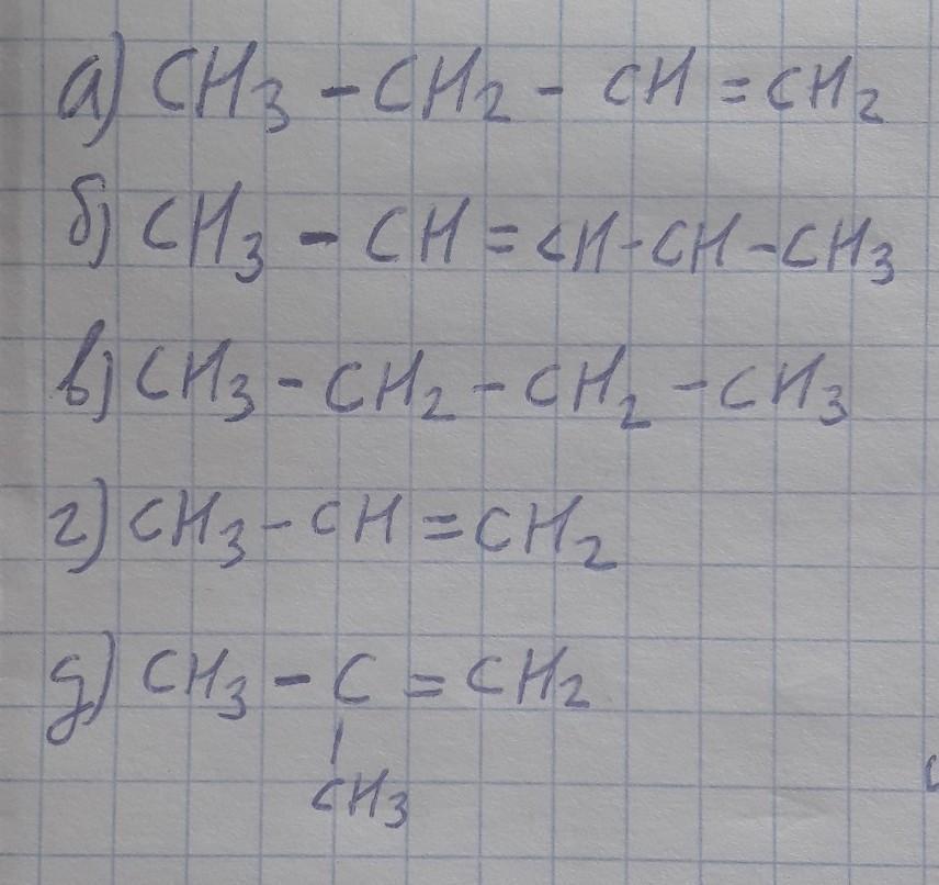 Помогитенужно найти изомеры среди органических