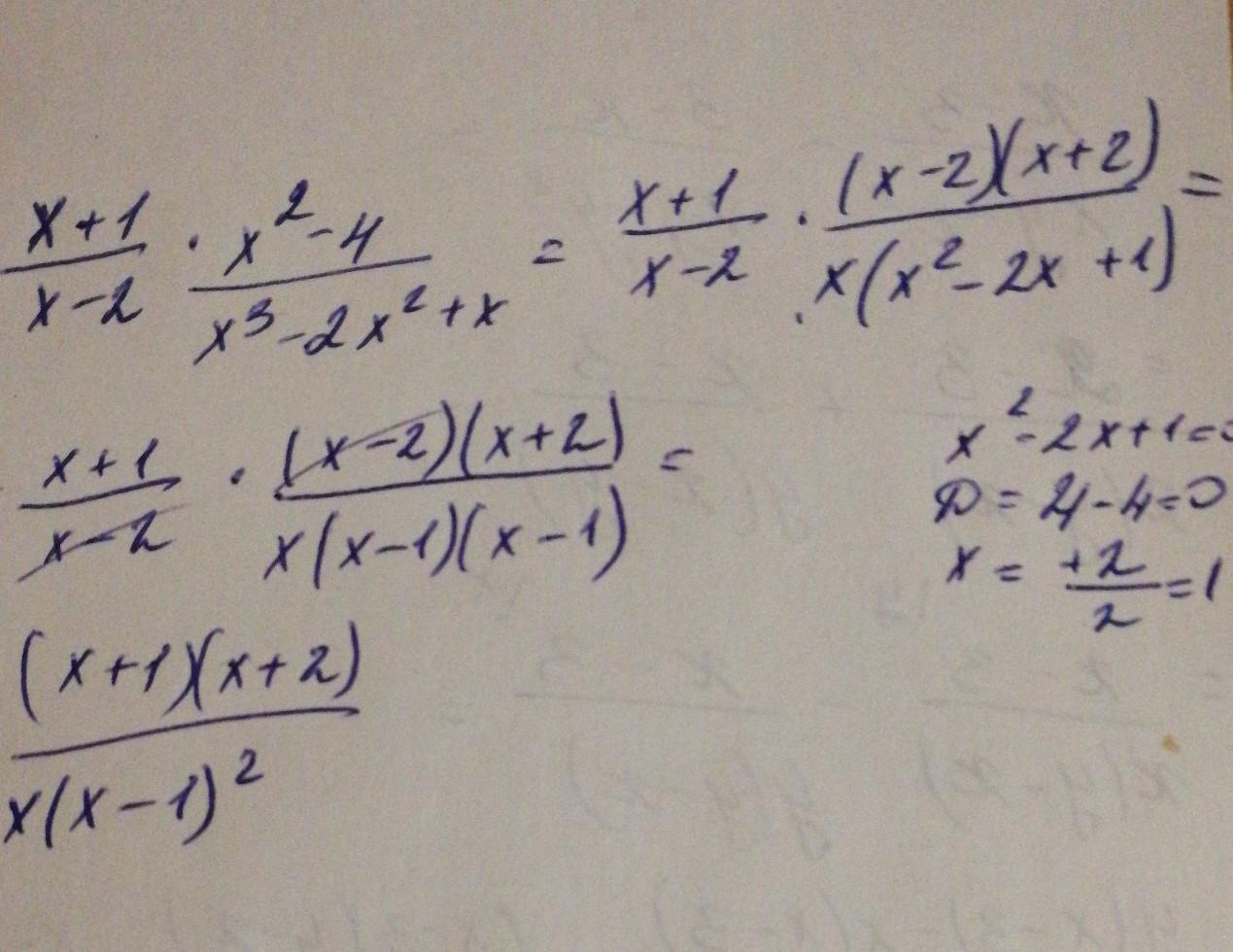 1. упростите выражение (x+1/x-2)*x^2-4/x^3-2x^2+x