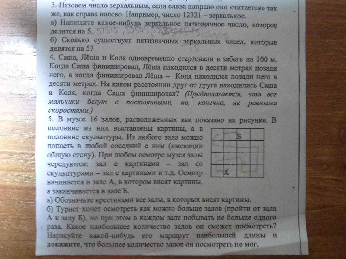 математика 6 класс решебник саша и коля