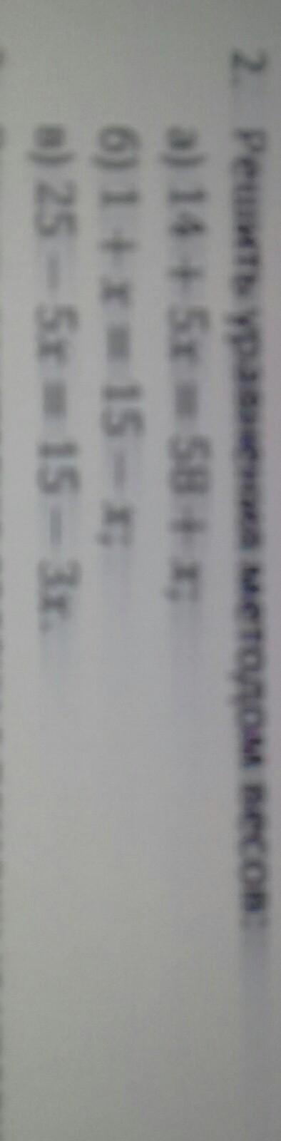 Решите уравнение методом весов 14 плюс 5 икс равно 58 плюс икс