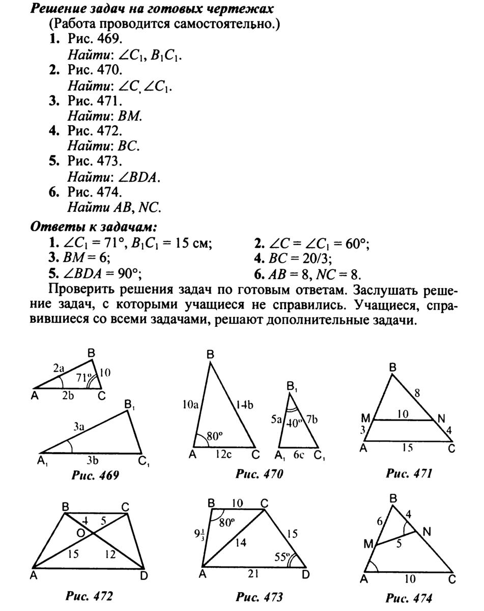вкладов геометрия задачи с ответами почитала-почитала ваши отзывы
