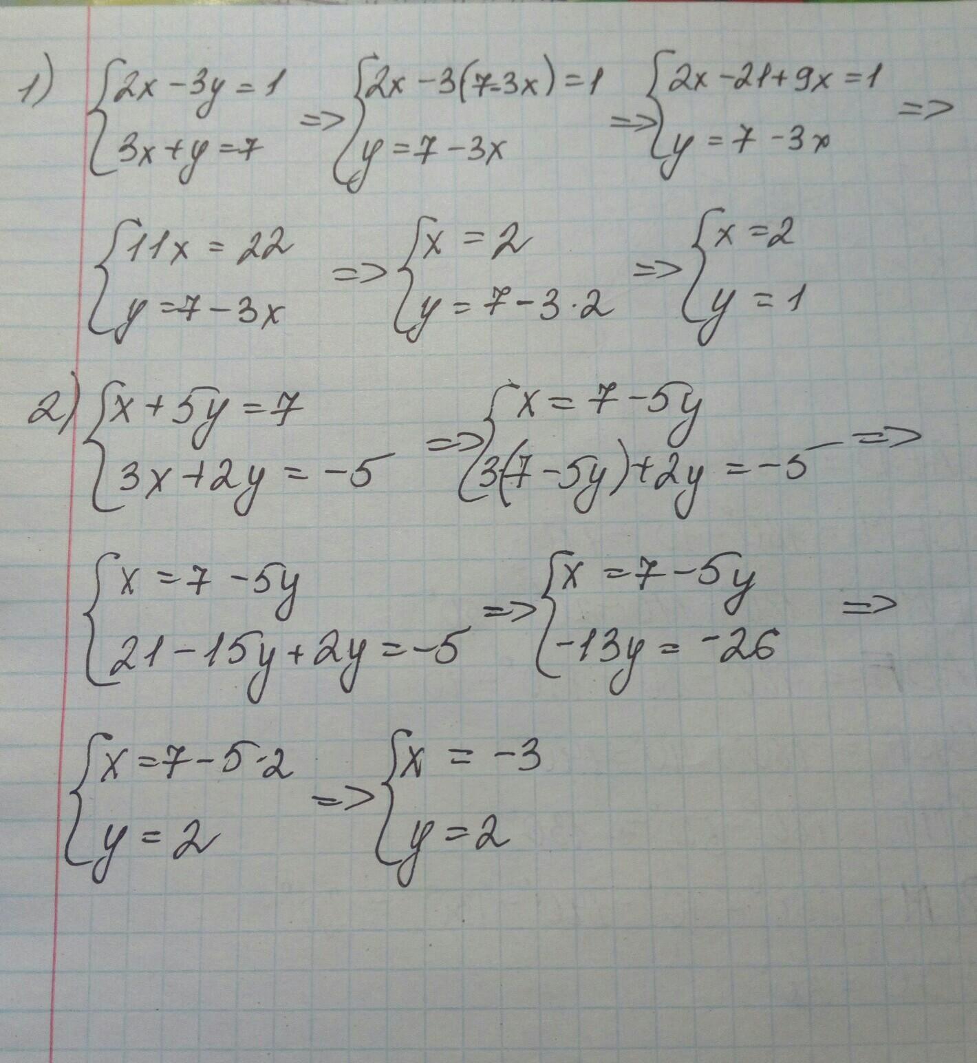 Решите систему уравнений методом