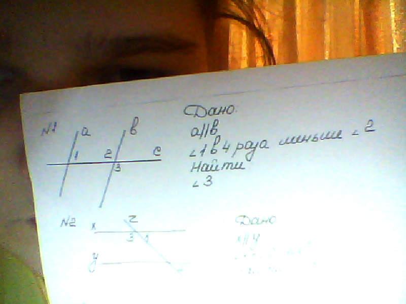 Геометрия,7 класс Дано a||b угол 1 в 4 раза меньше угла 2 Найти 3 угол