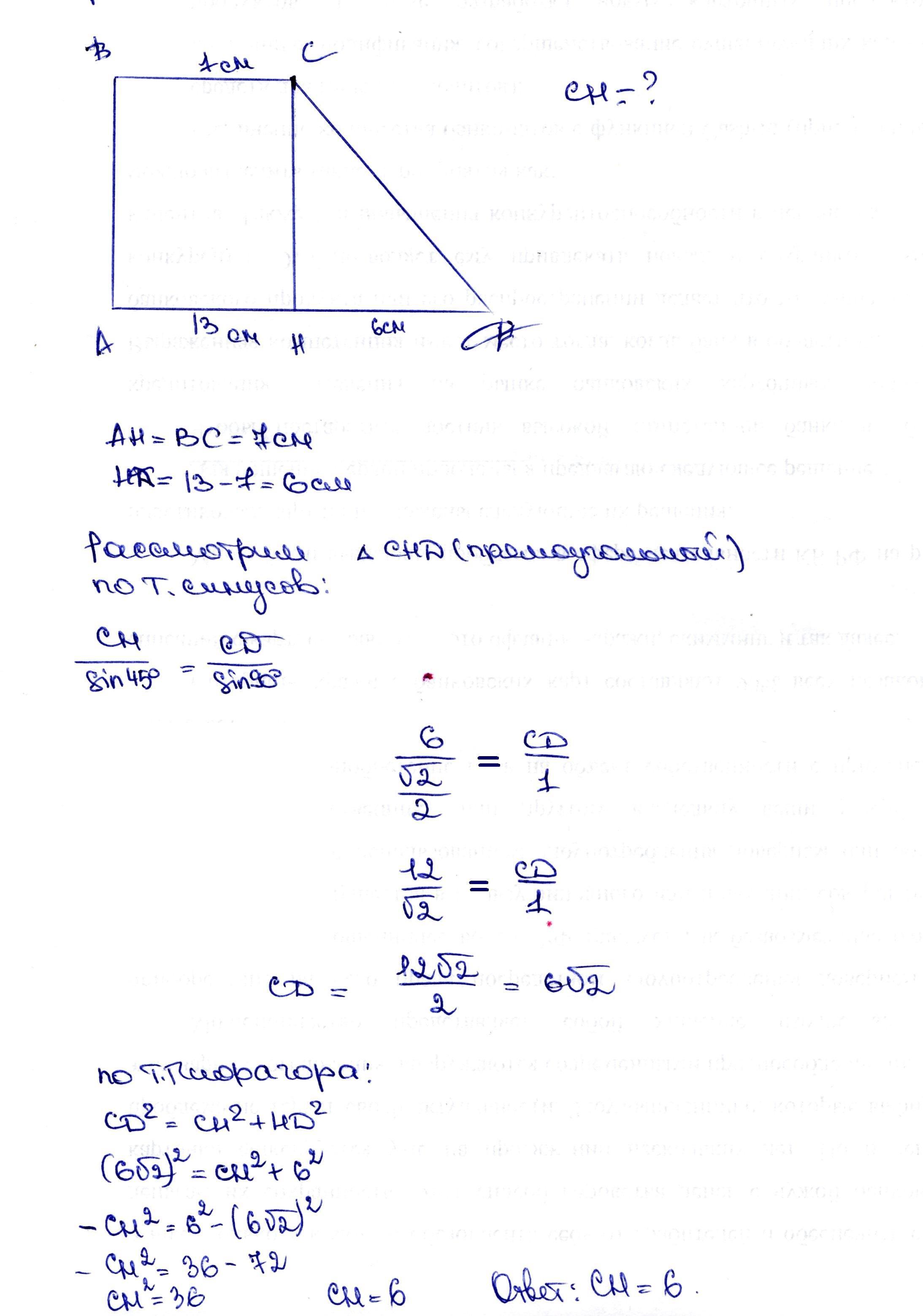 У прямокутній трапеції кут при основі 45° Знайдіть