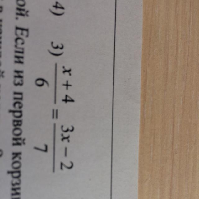 Решите уравнение пожалуйсла