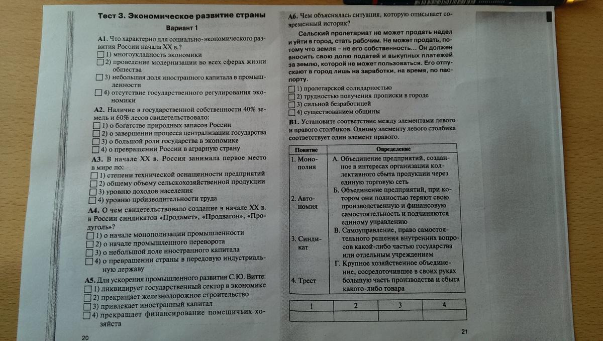 Ответы по истории 9 класс тест
