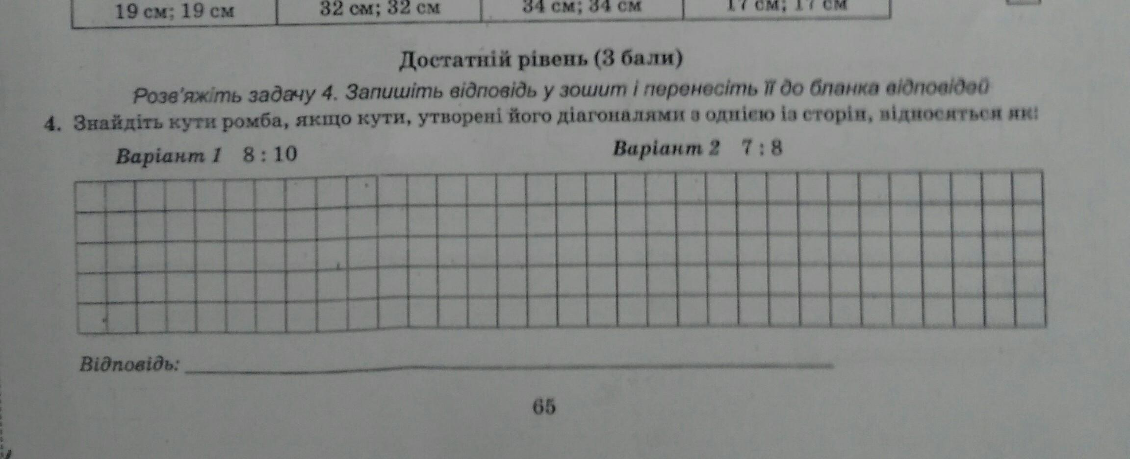 Знайдіть кути ромба якщо кути утворені його діагоналями відосяться як 7:8