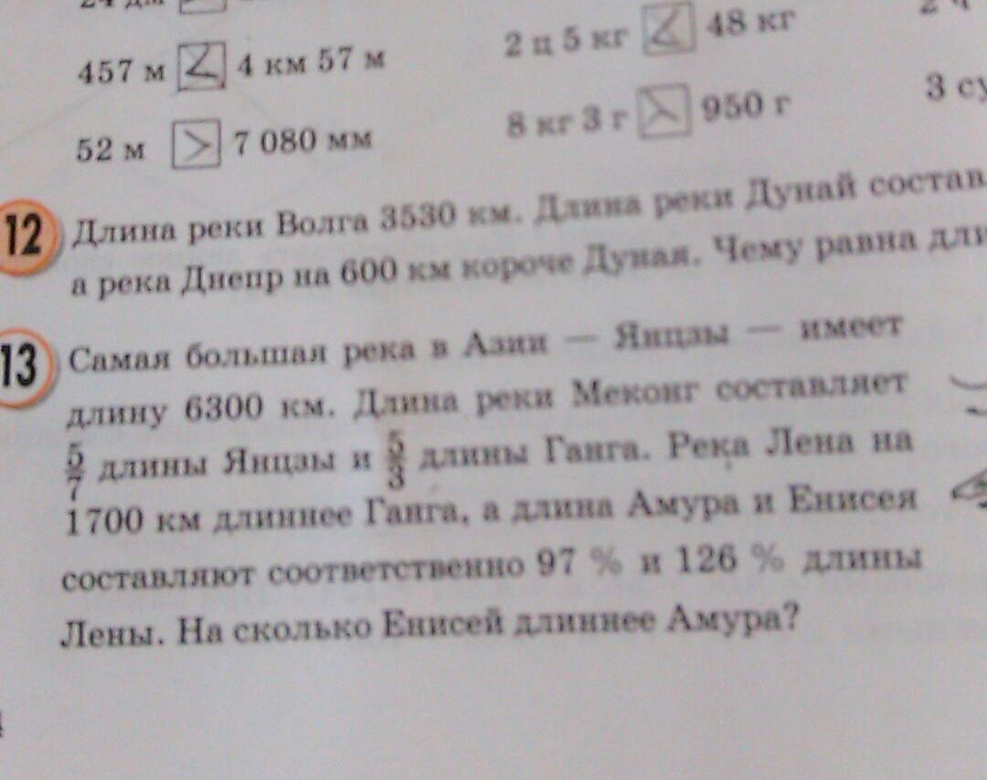 Помогите пж номер 13 весь))