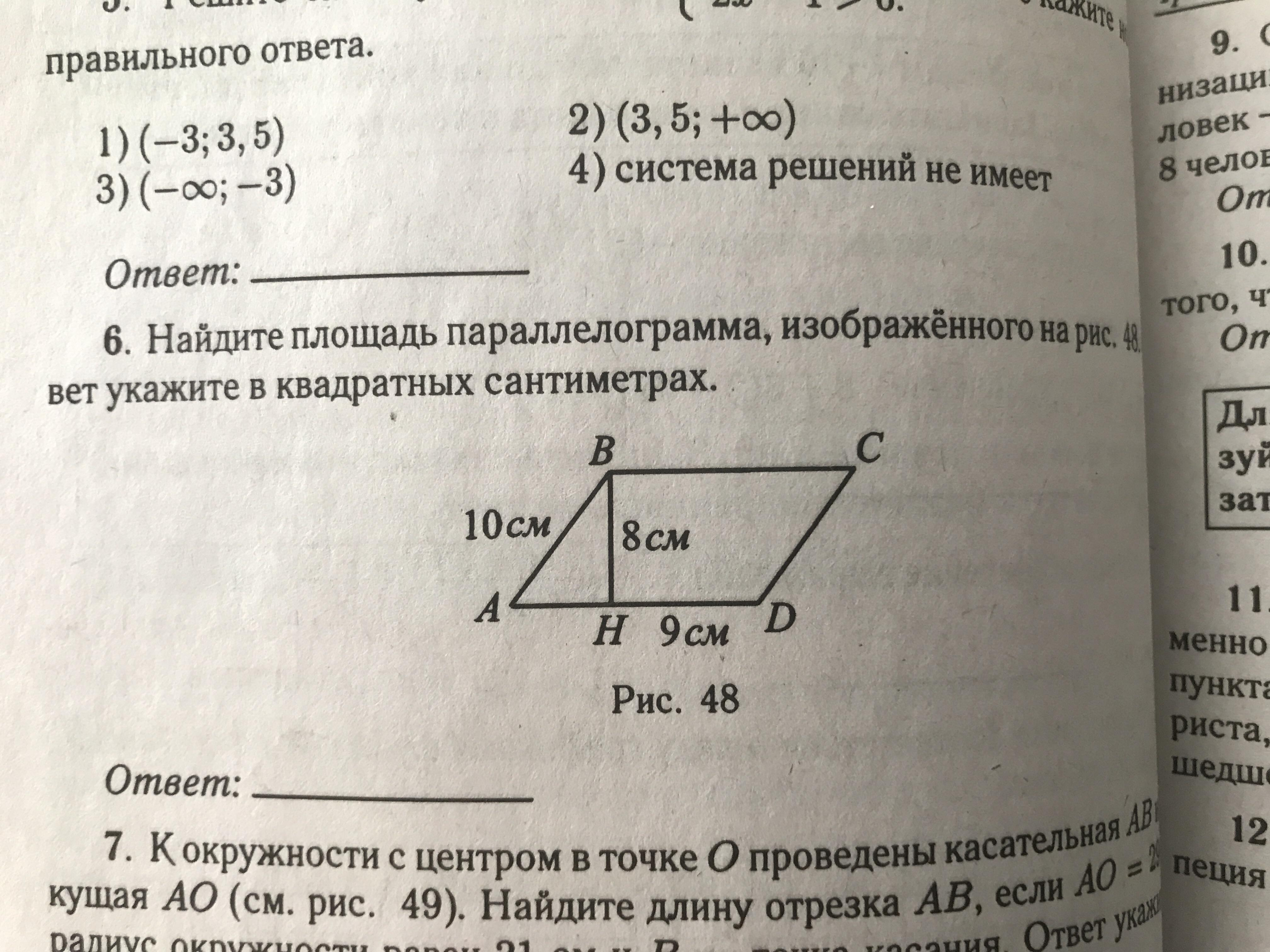 Помогите пожалуйста с 6 заданием