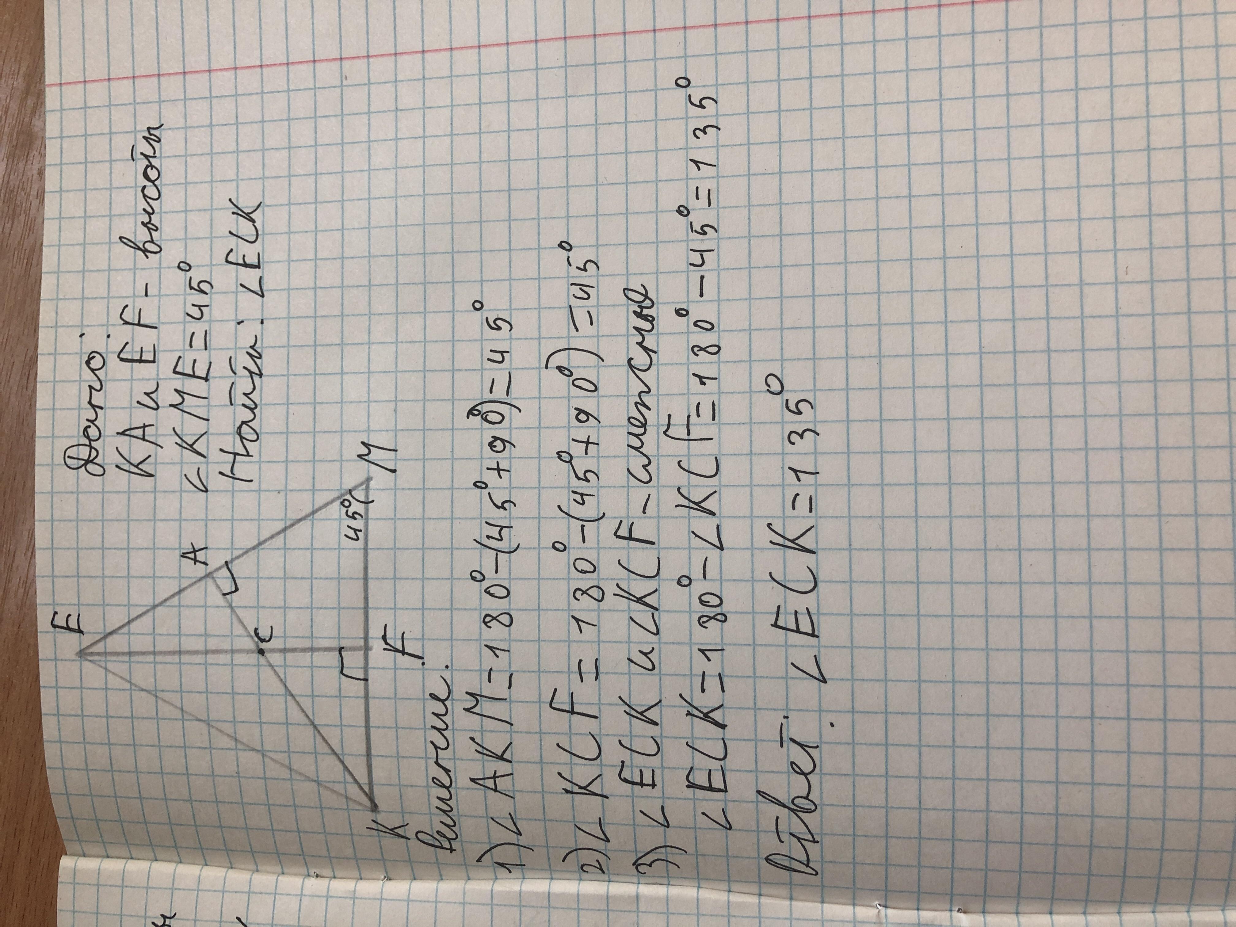 В треугольнике КЕМ проведены высоты КА и ЕF,