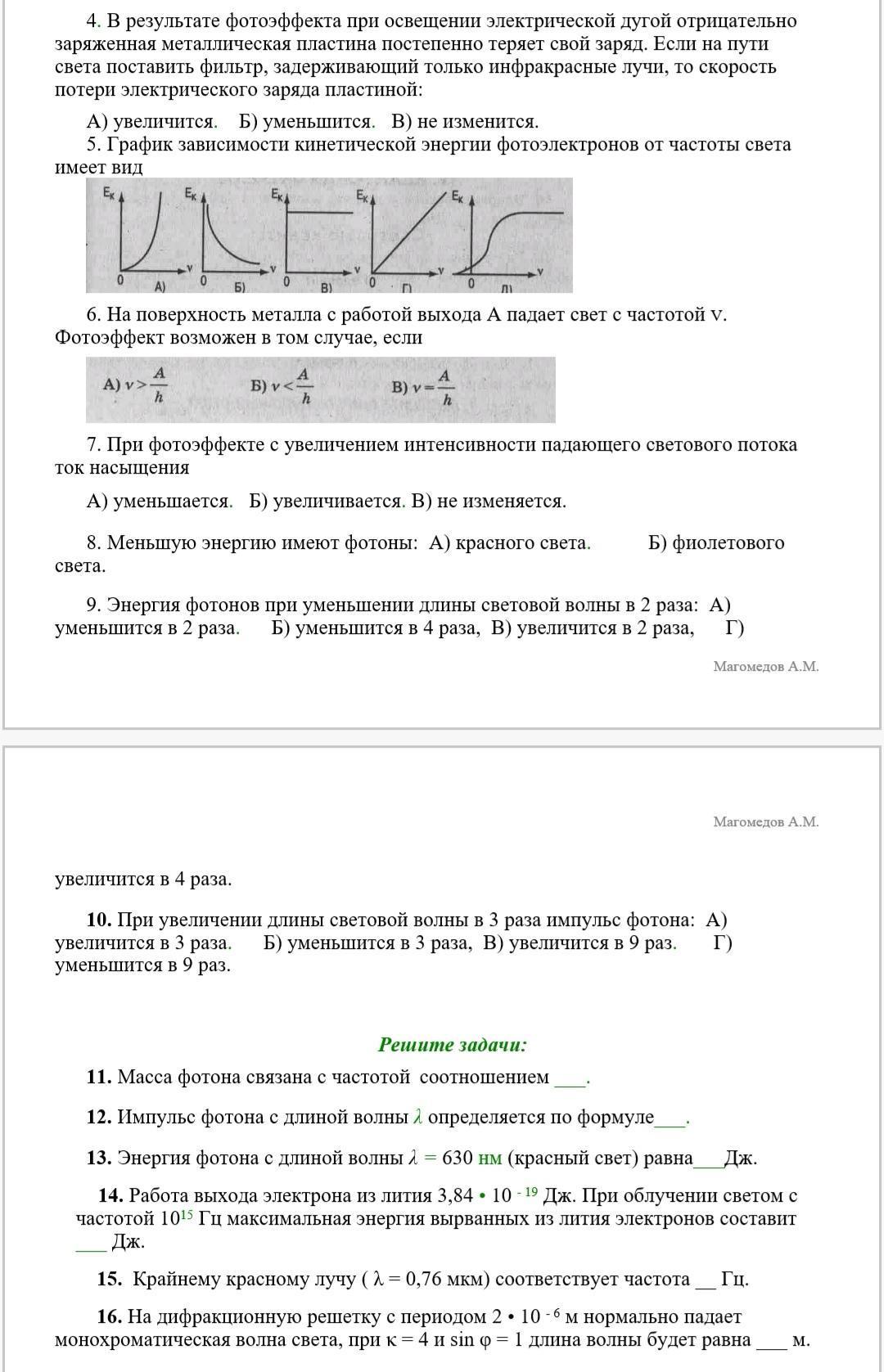 Помогите, пожалуйста, решить тесты по физике,