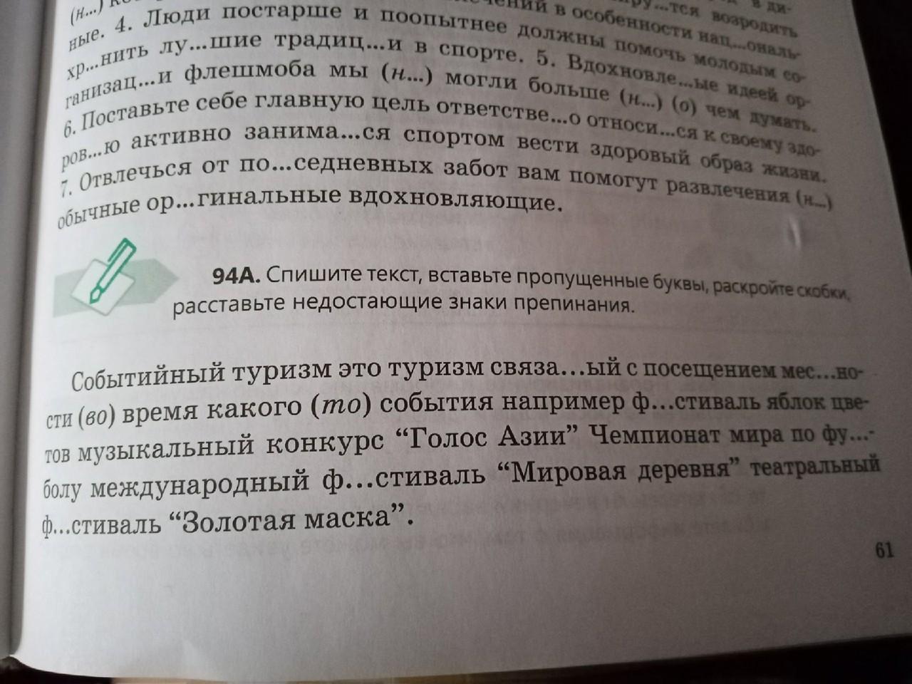 2 Uprazhnenie 94a Spishi Tekst Vstavlyaya Propushennye Bukvy Raskryvaya Skobki Rasstavlyaya Shkolnye Znaniya Com