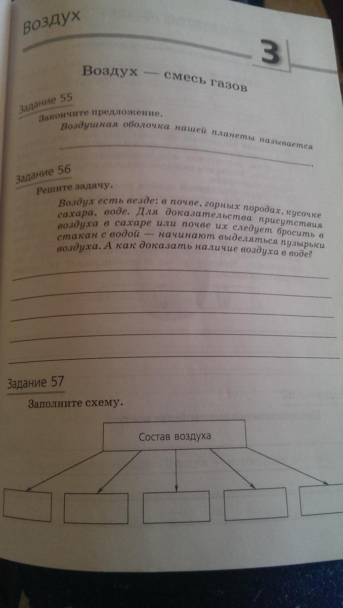 Изображение к вопросу Помогите с природоведением. номер 56,57,60,61
