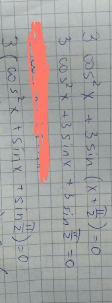 Помогите решить уравнение подробно  Буду очень