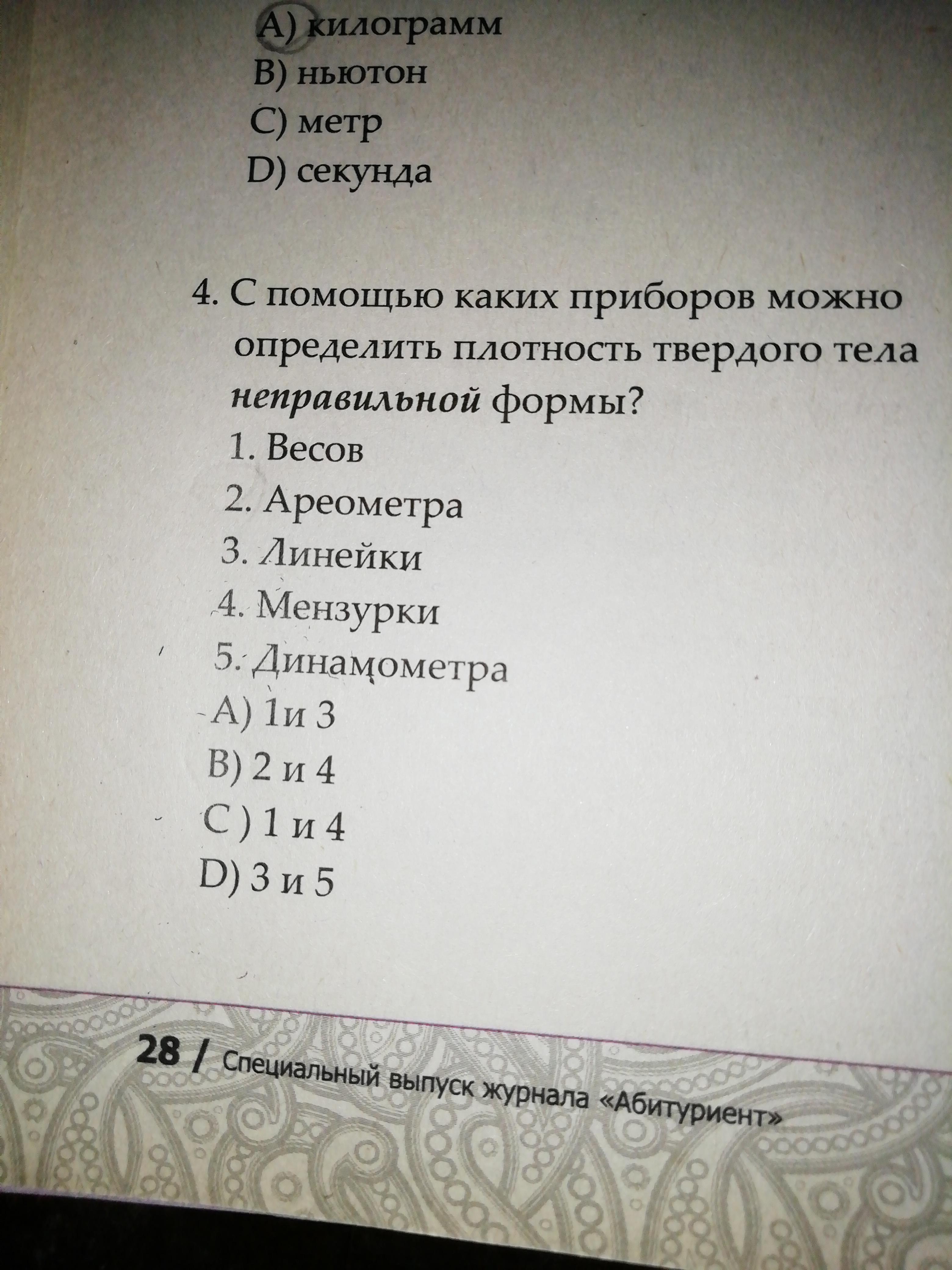 Помогите пж с 4 заданием!!!!