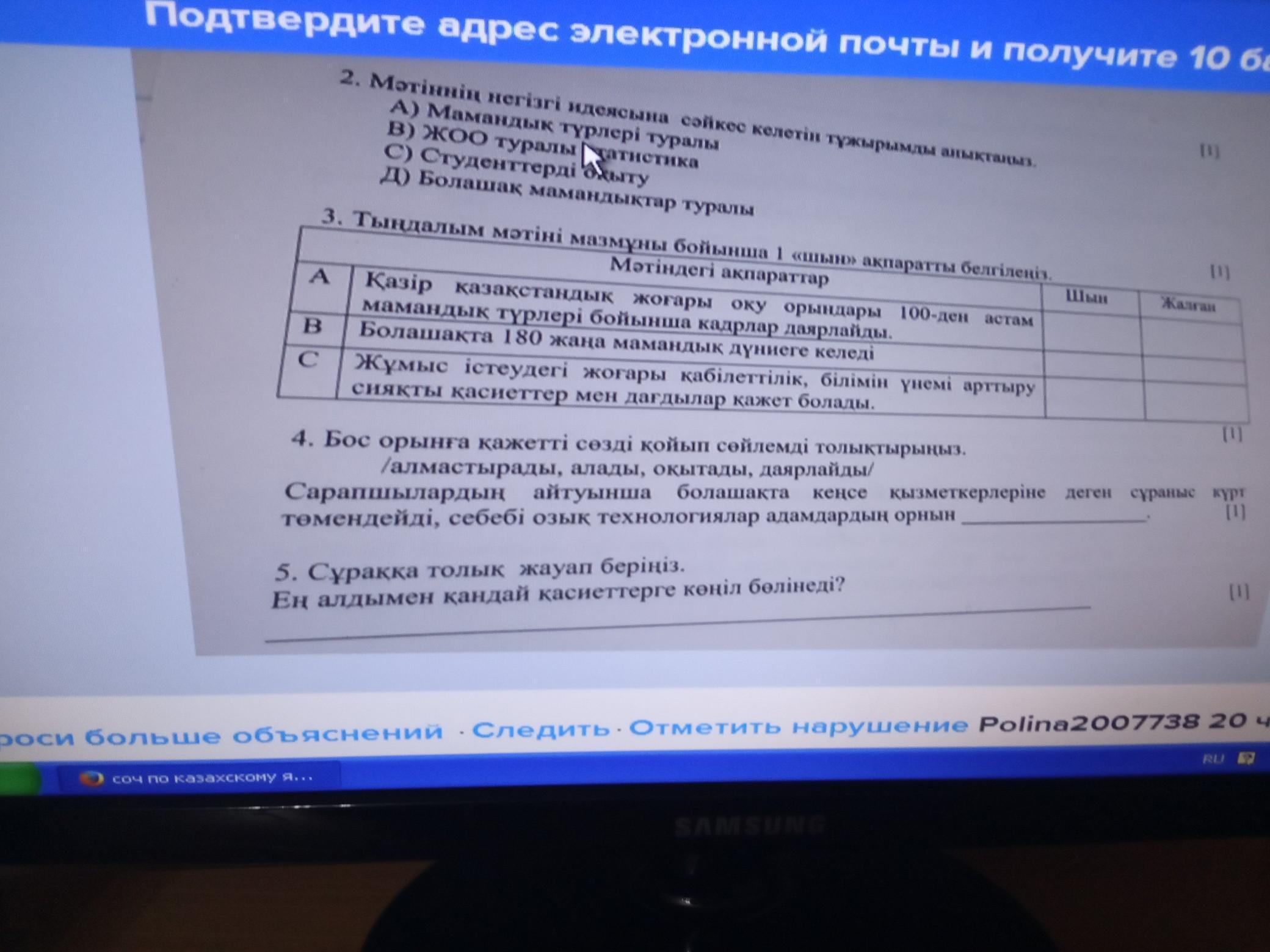 Помогите умоляю сегодня соч по казахскому