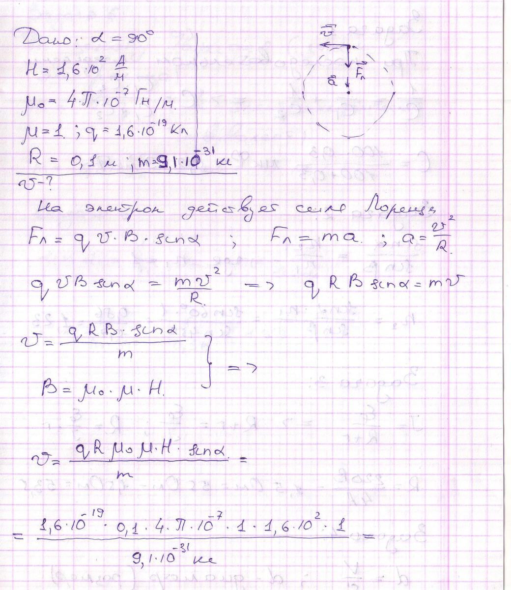 в однородном магнитном поле перпендикулярном скорости