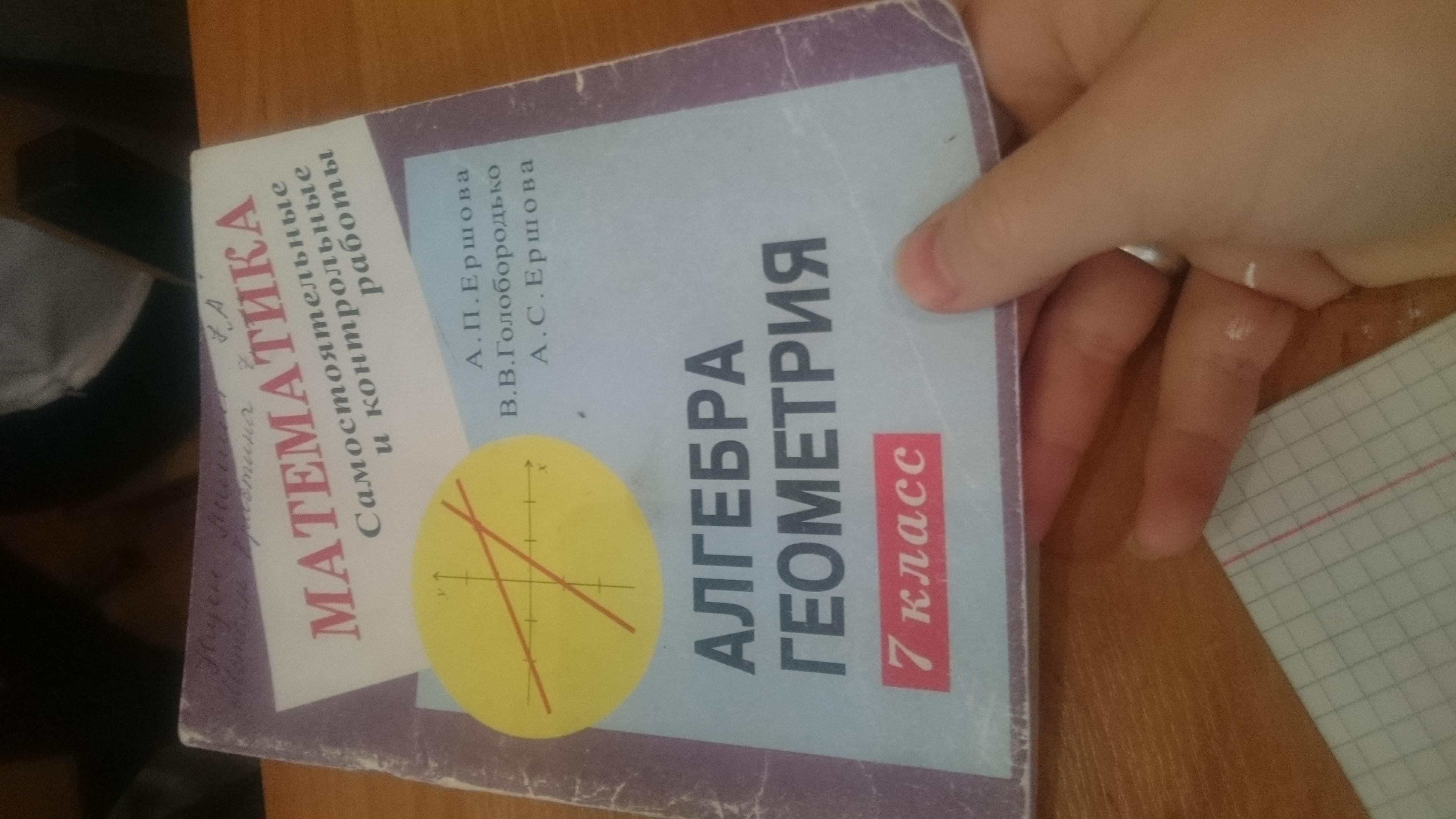 алгебра 7 класс узбекистан 2013