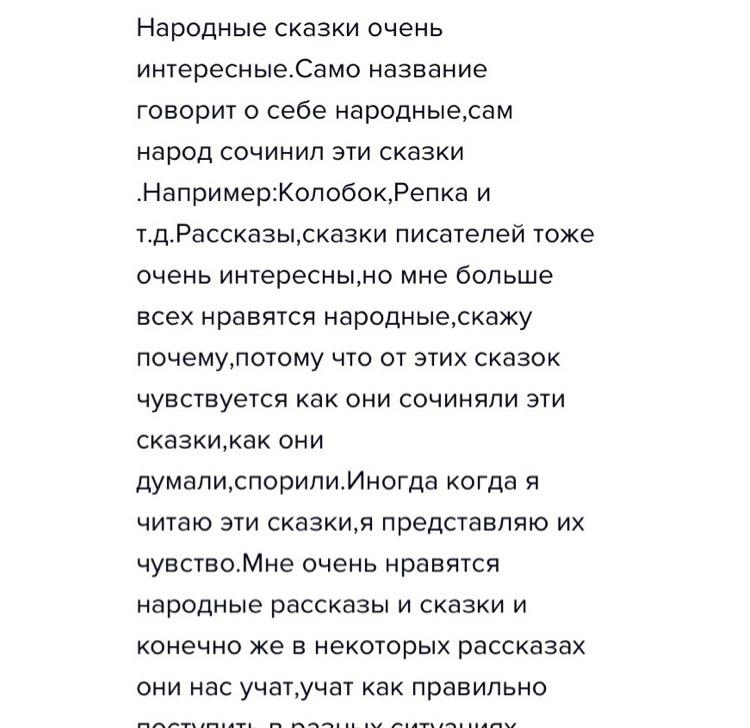 Удмуртские народные сказки реферат 8966