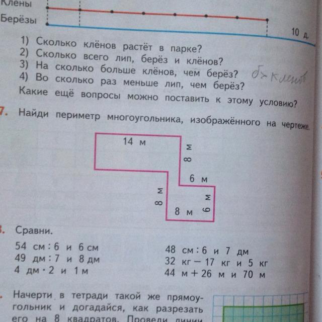 Как найти периметр многоугольника 4 класс
