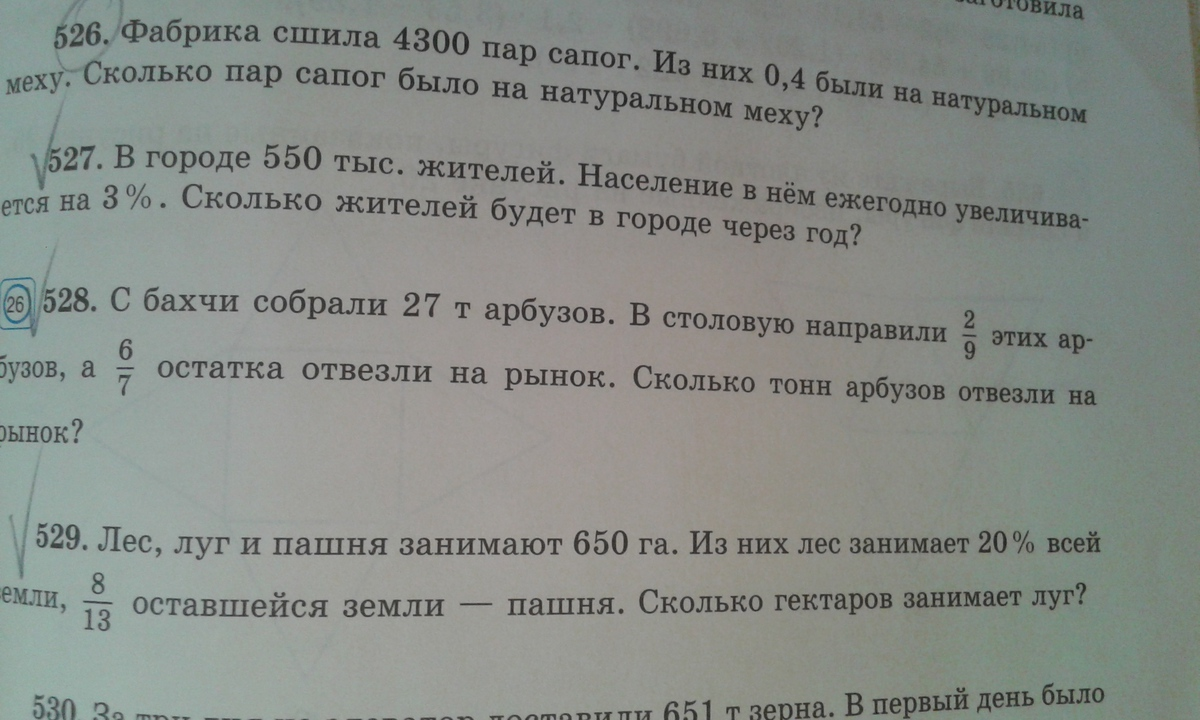 лес луг и пашня занимают 650 га