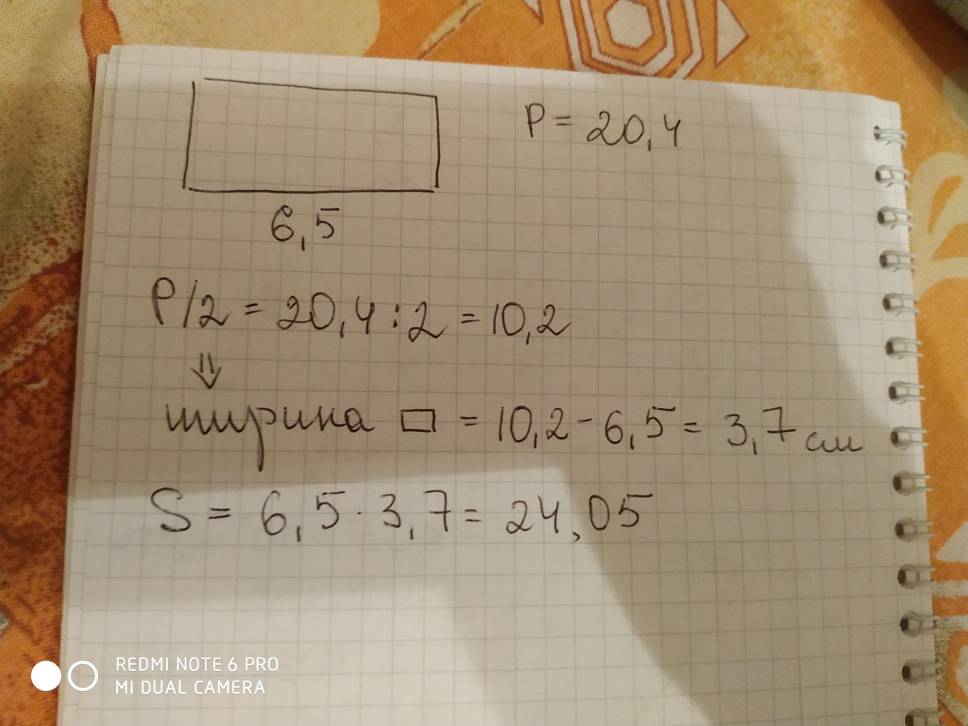 Периметр прямоугольника 20,4 см длина 6 1/2