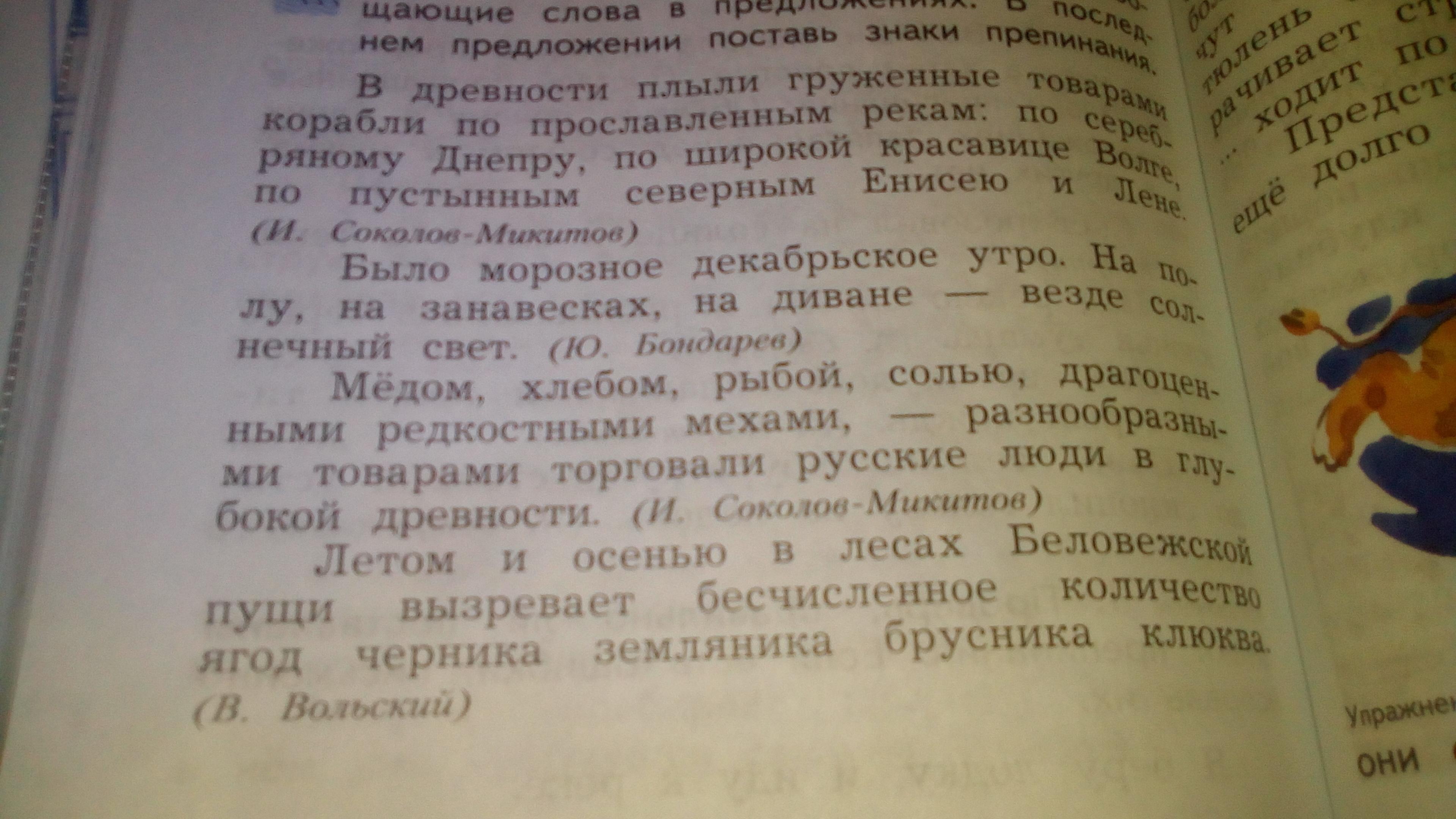 русский язык 5 класс обобщающие предложение