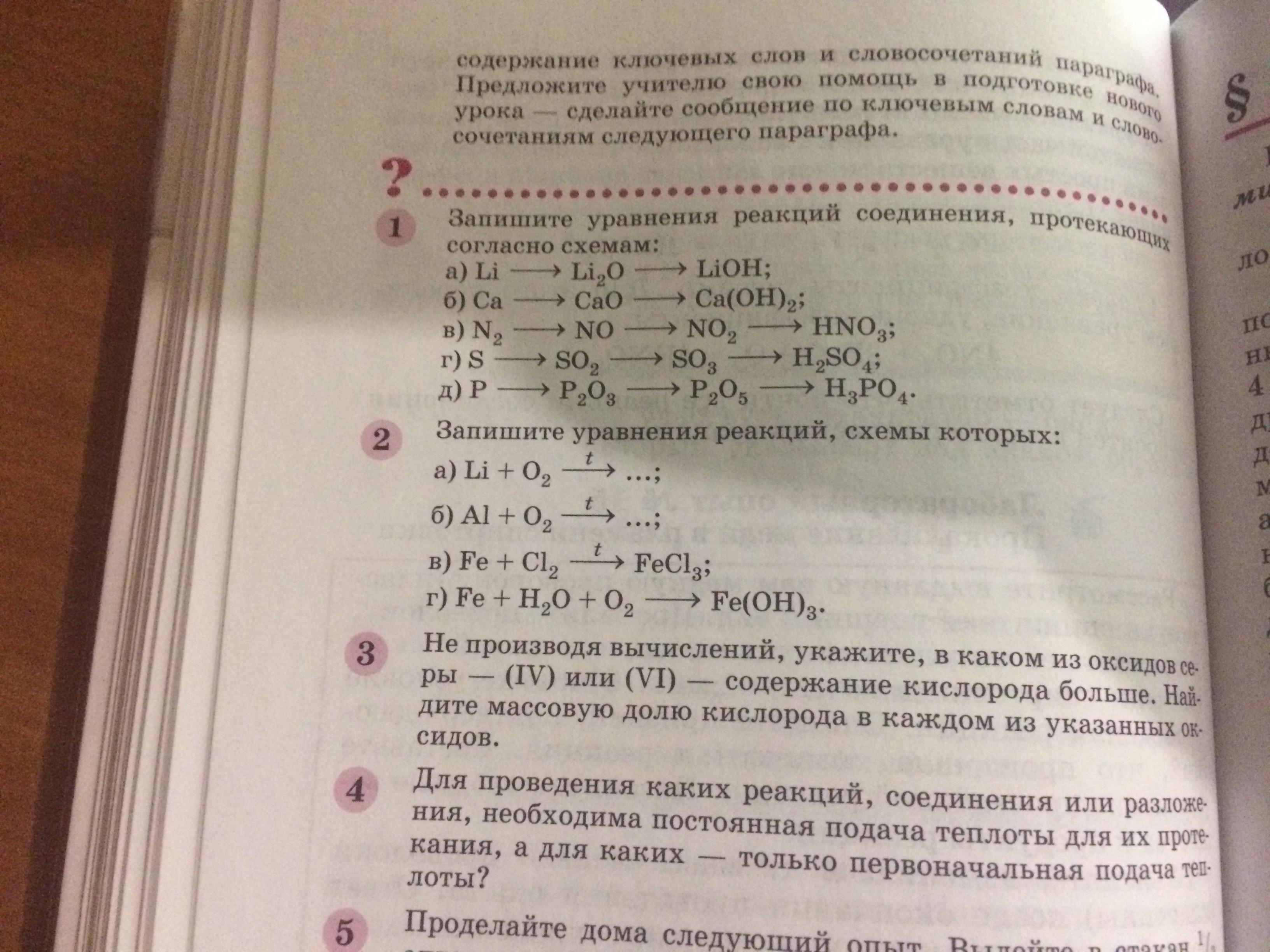 Запишите уравнение реакции соединения протекающих согласно схеме li