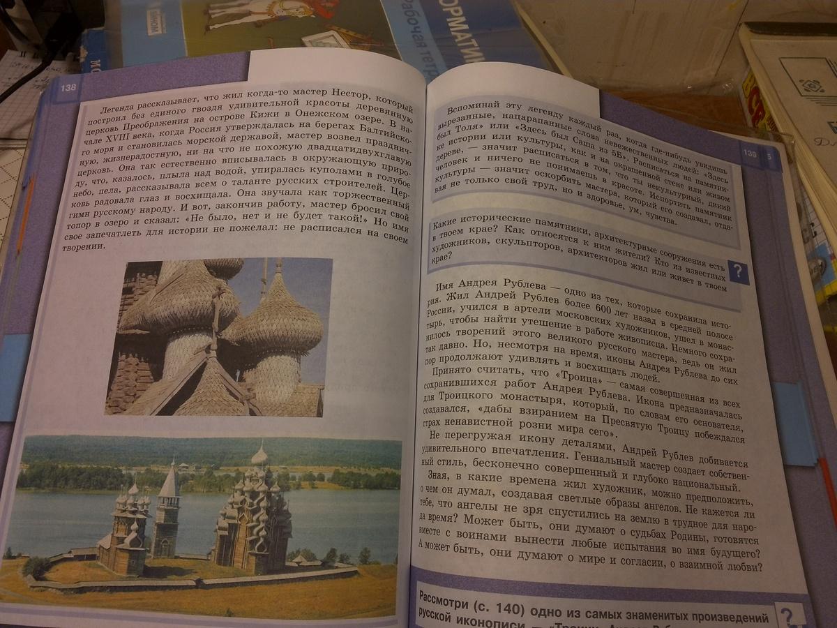 Доклад творчество в науке и искусстве 8315