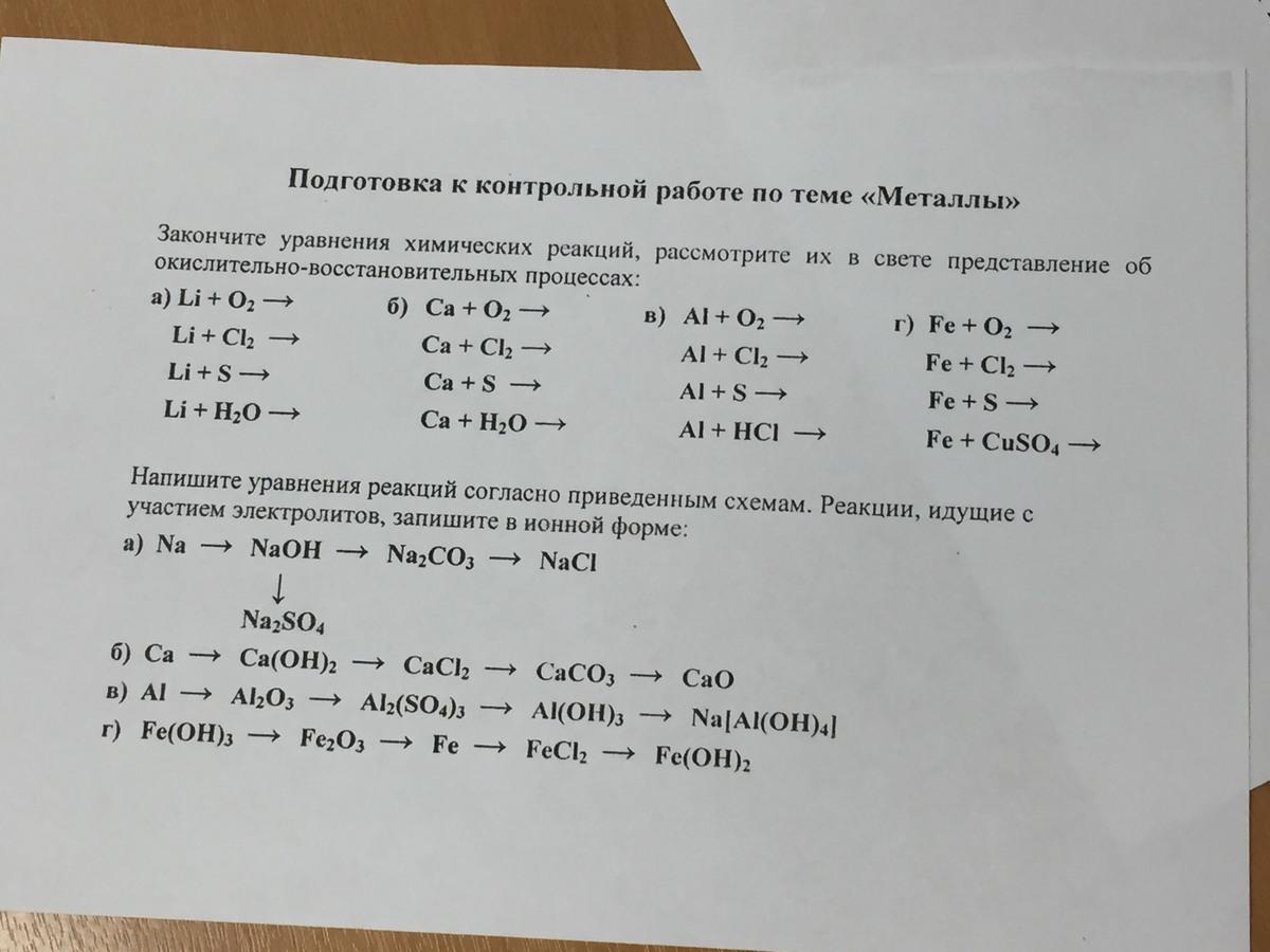 Превратите в химические уравнения схемы реакций6