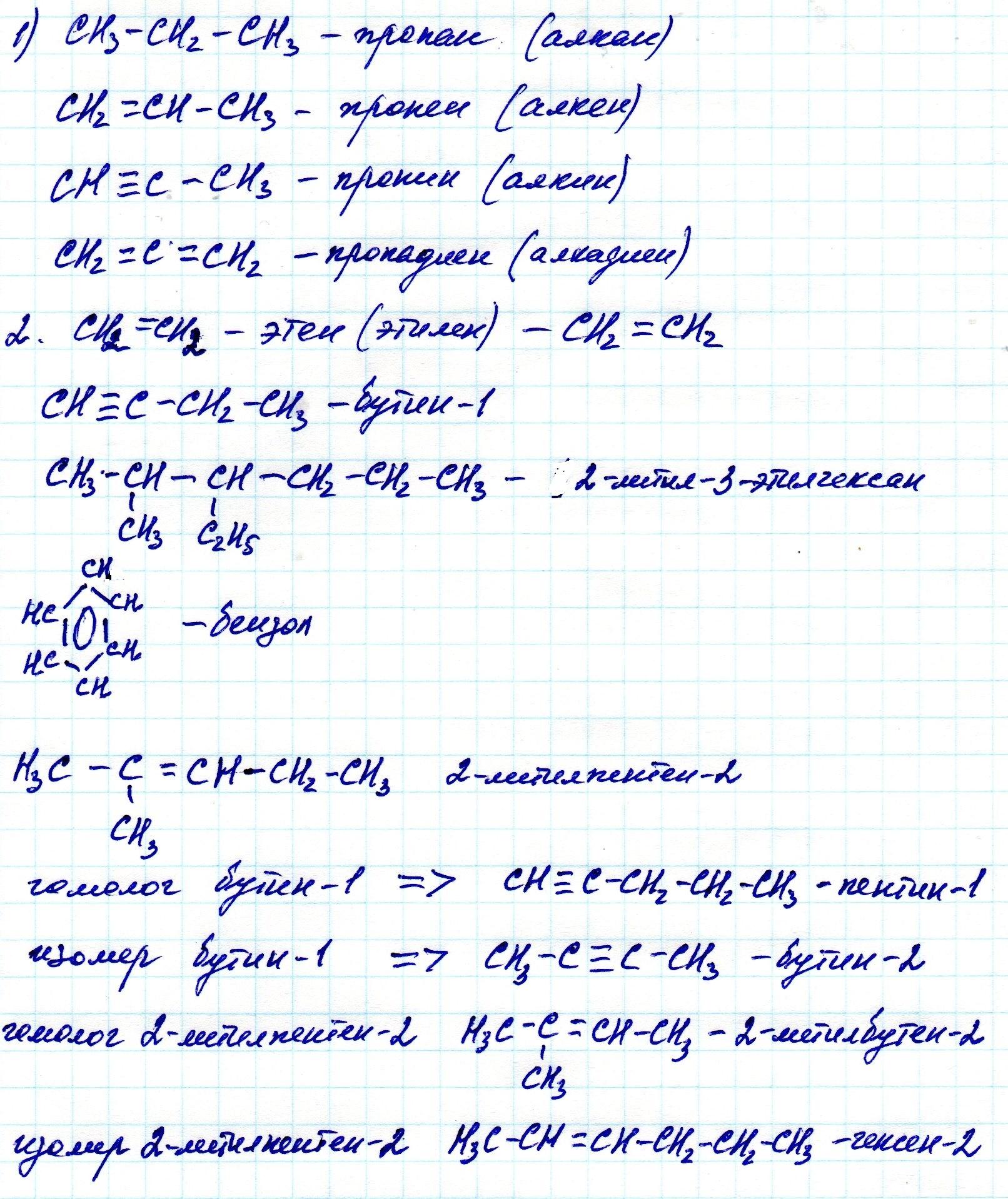 CH3-CH2-CH2-CH2-CH3 - пентан (алкан)<br>CH2=CH-CH2-CH2-CH3 -