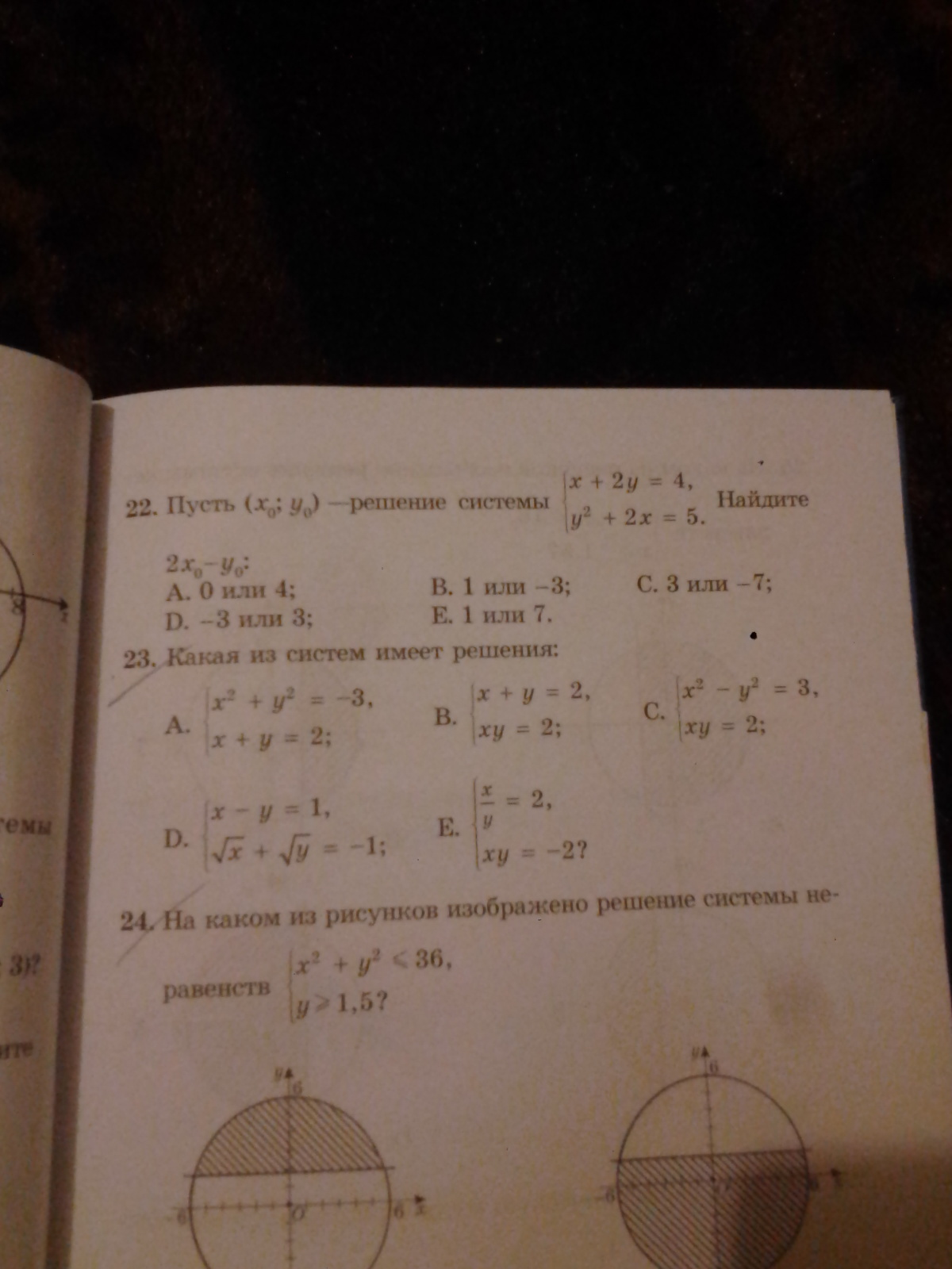 Pust X0 Y0 Reshenie Sistemy X 2y 4 Y 2 2x 5 Najdite 2x0 Y0 Shkolnye Znaniya Com Using limits find the volume and this is very simple problem. x 2y 4 y 2 2x 5 najdite 2x0 y0