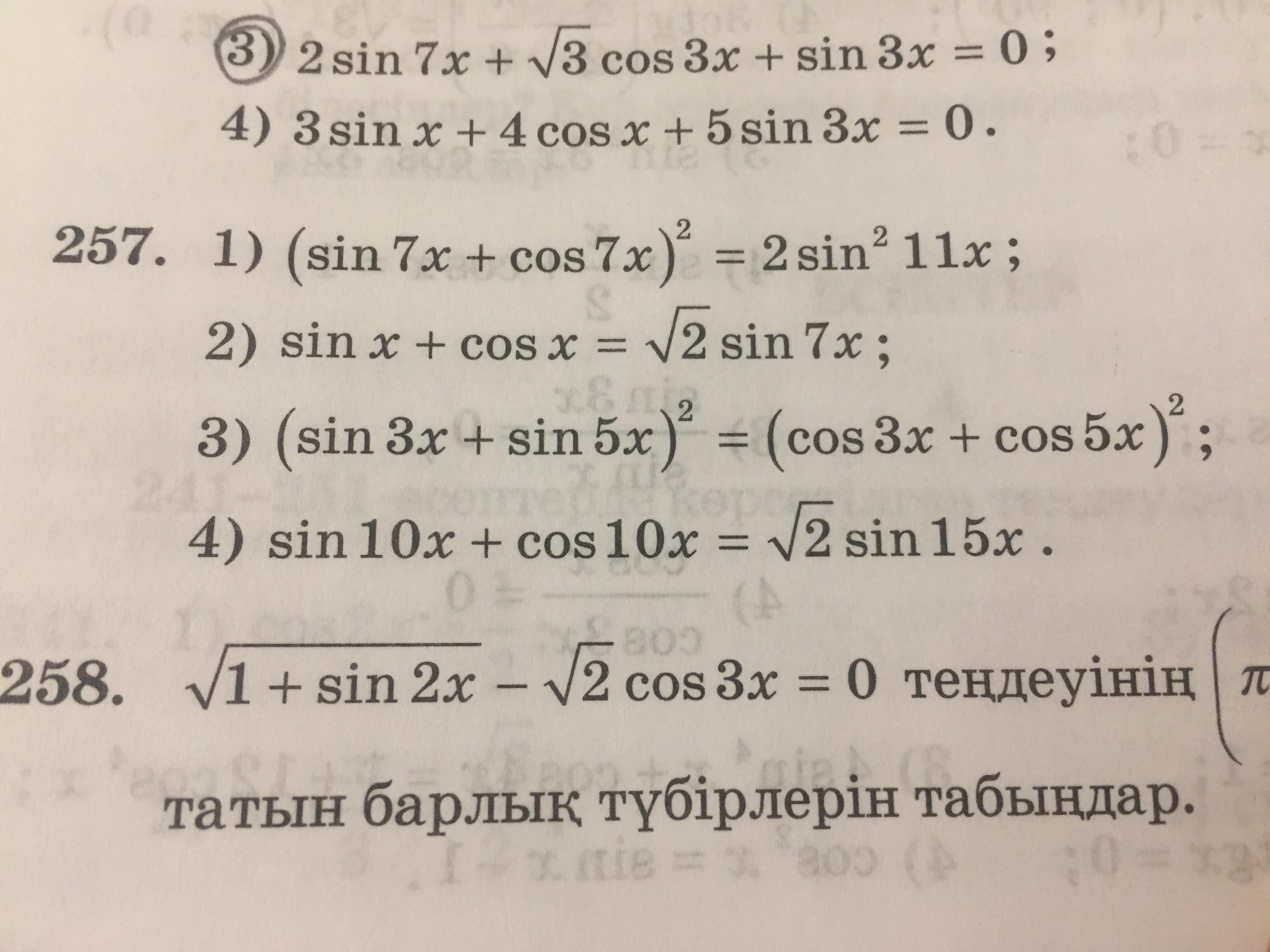 Изображение к вопросу 257 задача 3) не могу решить, помогите пожалуйста