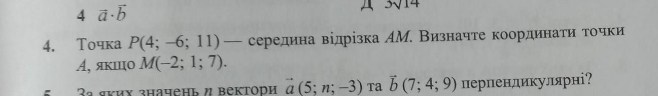 4.заданния. Точка P (4; -6; 11) - середина отрезка