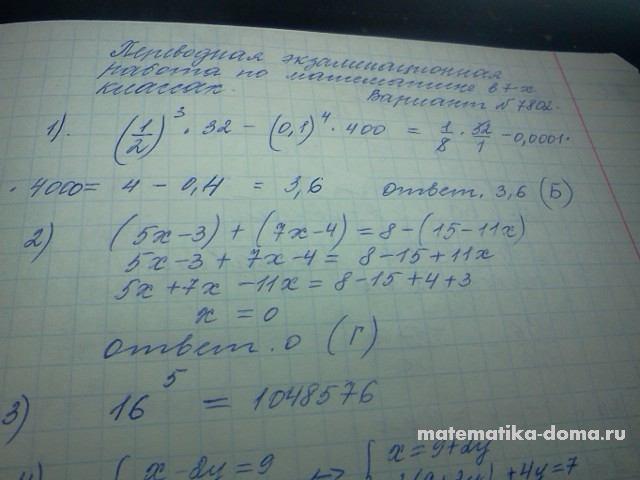 Региональный экзамен по математике 8 класс 2013 год ответы