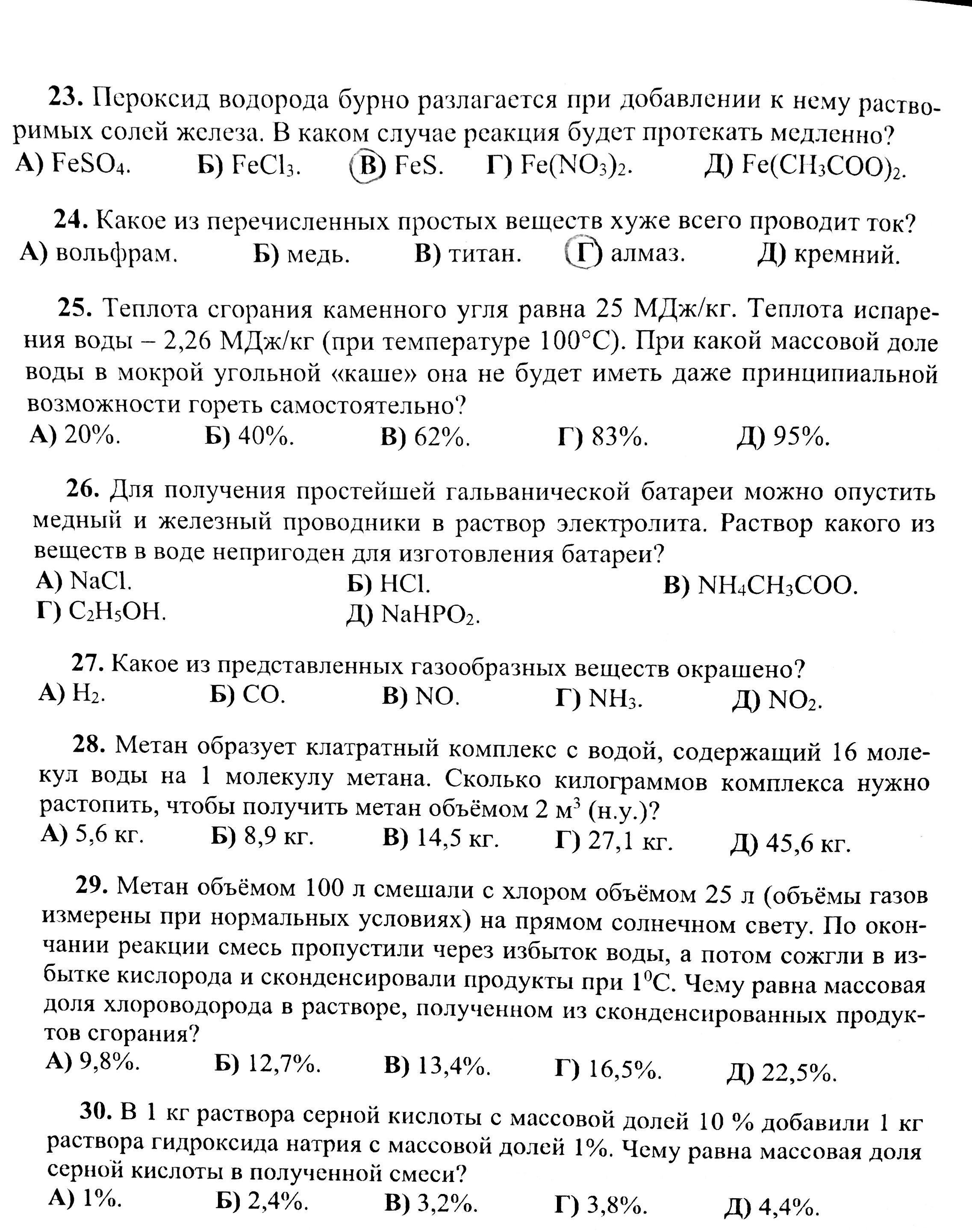 Ответы к олимпиаде по химии 8-9 класс