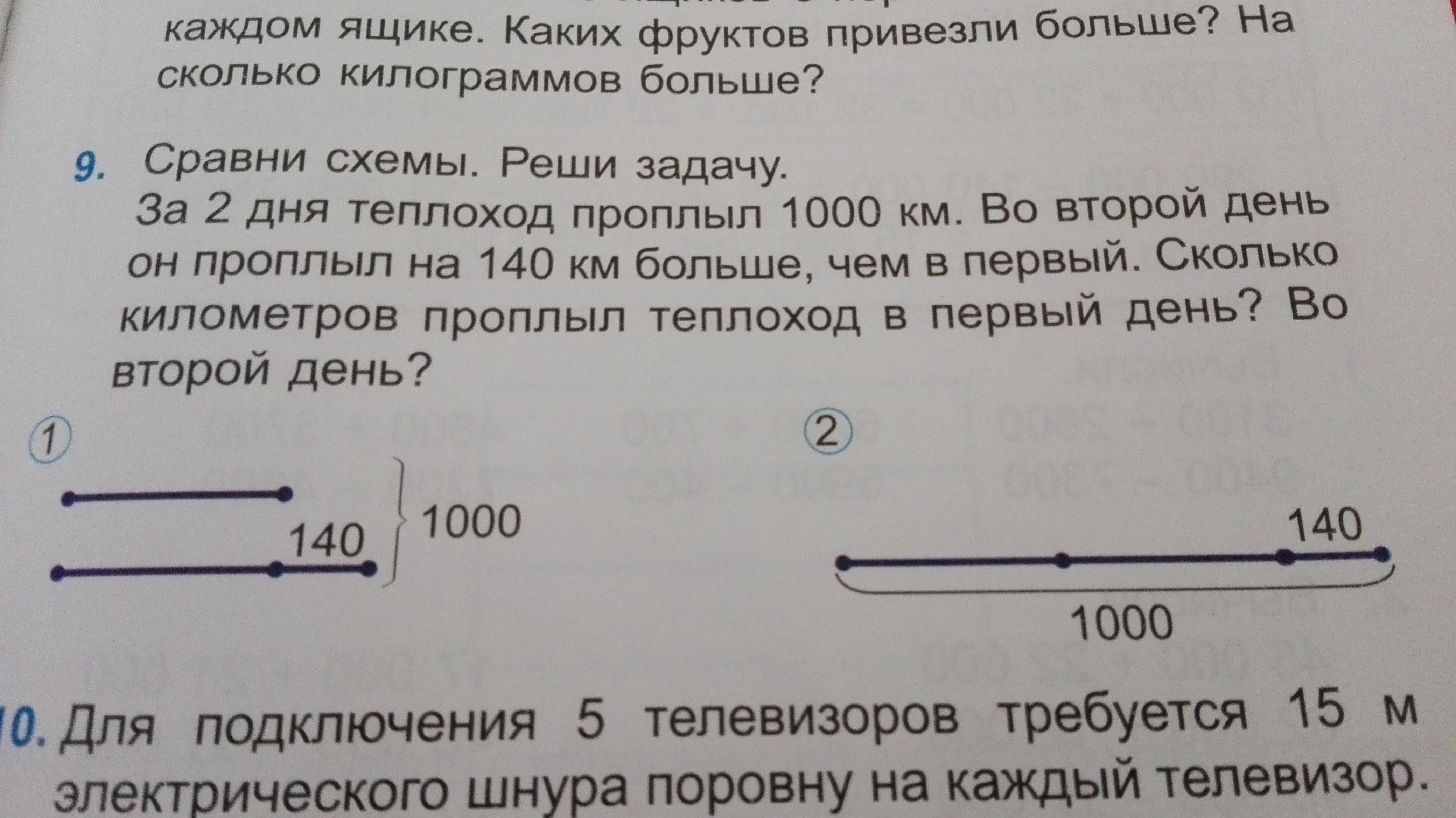 Схема задачи на сколько больше