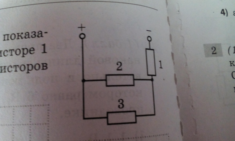 Цепь схема которой показана на рисунке фото 896