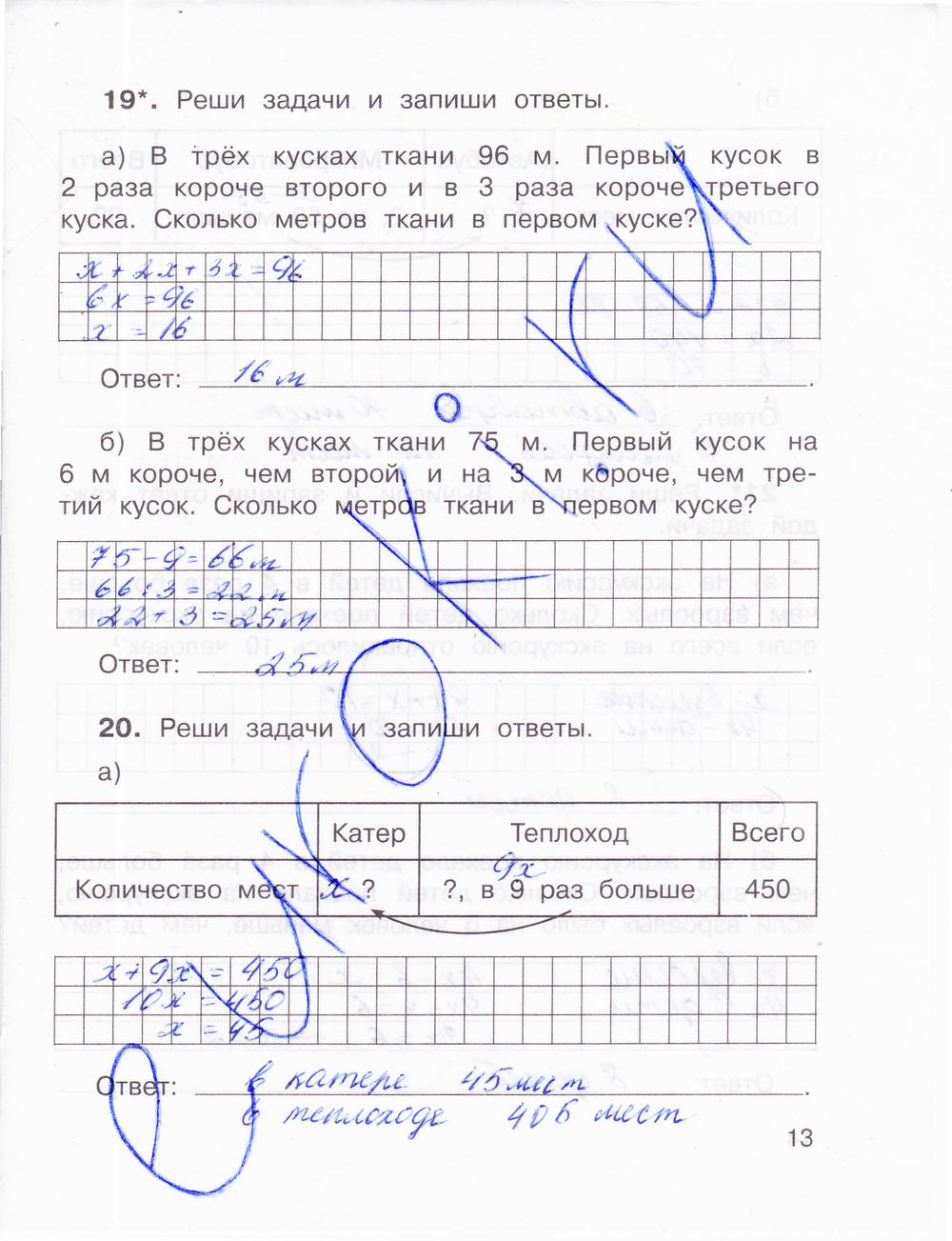 Математика 4 класс рабочая тетрадь часть 1 пожалуста решение номер