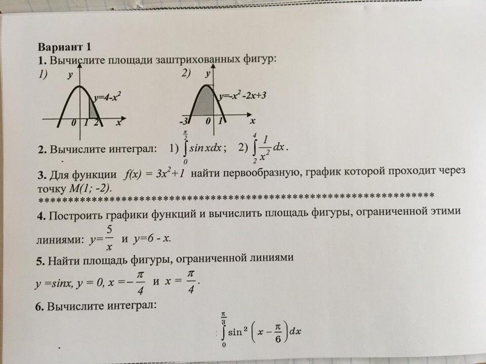 Контрольная работа по алгебре 11 первообразная и интеграл 5345