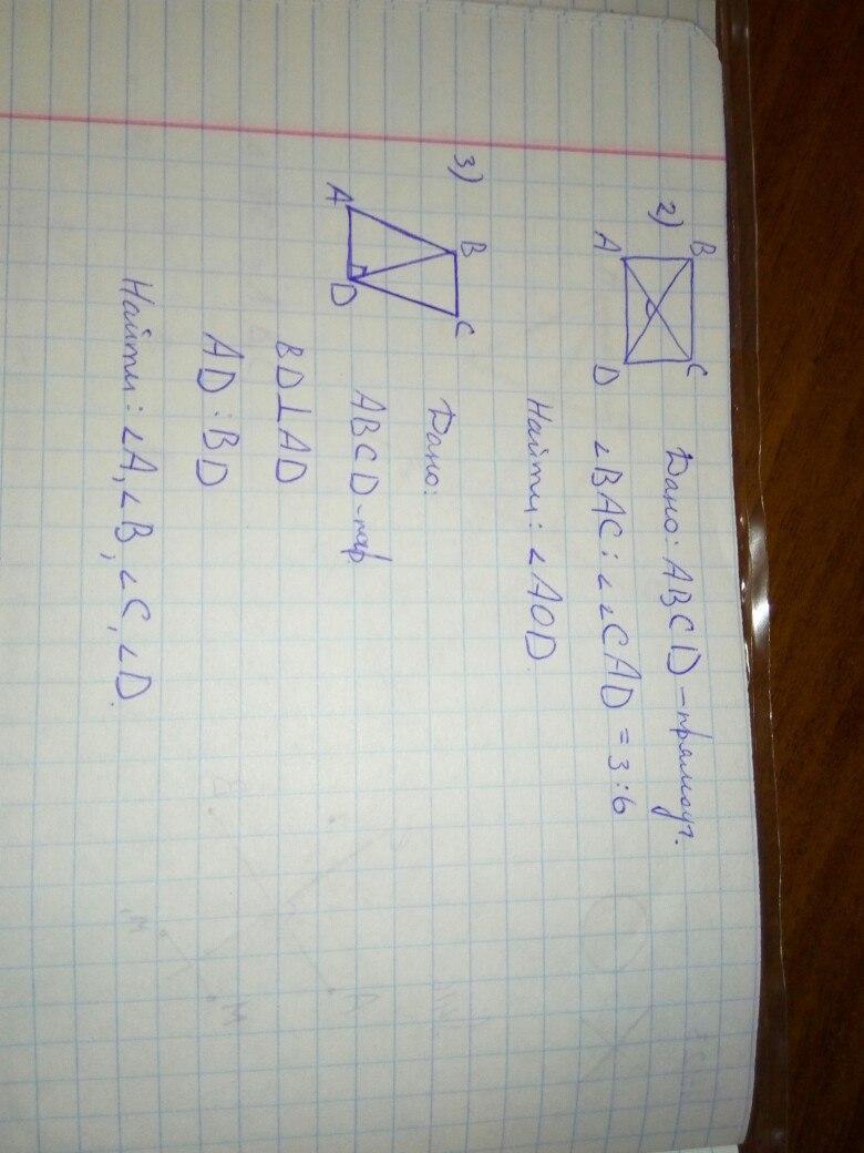 Задачи по геометрии 9 класс - 05