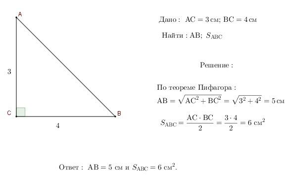 5 задач решения прямоугольного треугольника девочка не может решить задачу про огурцы