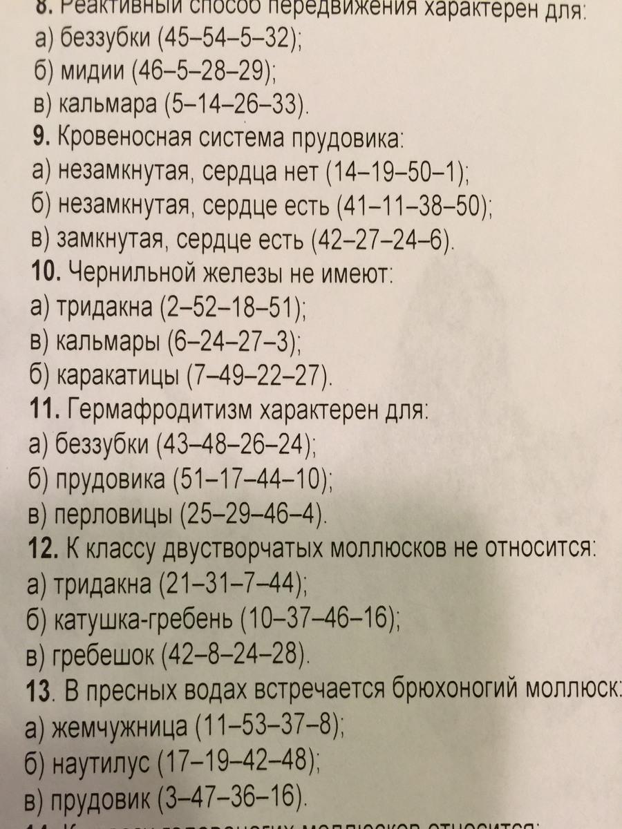 Биология.8 класс.тесты.гекалюк.м.с