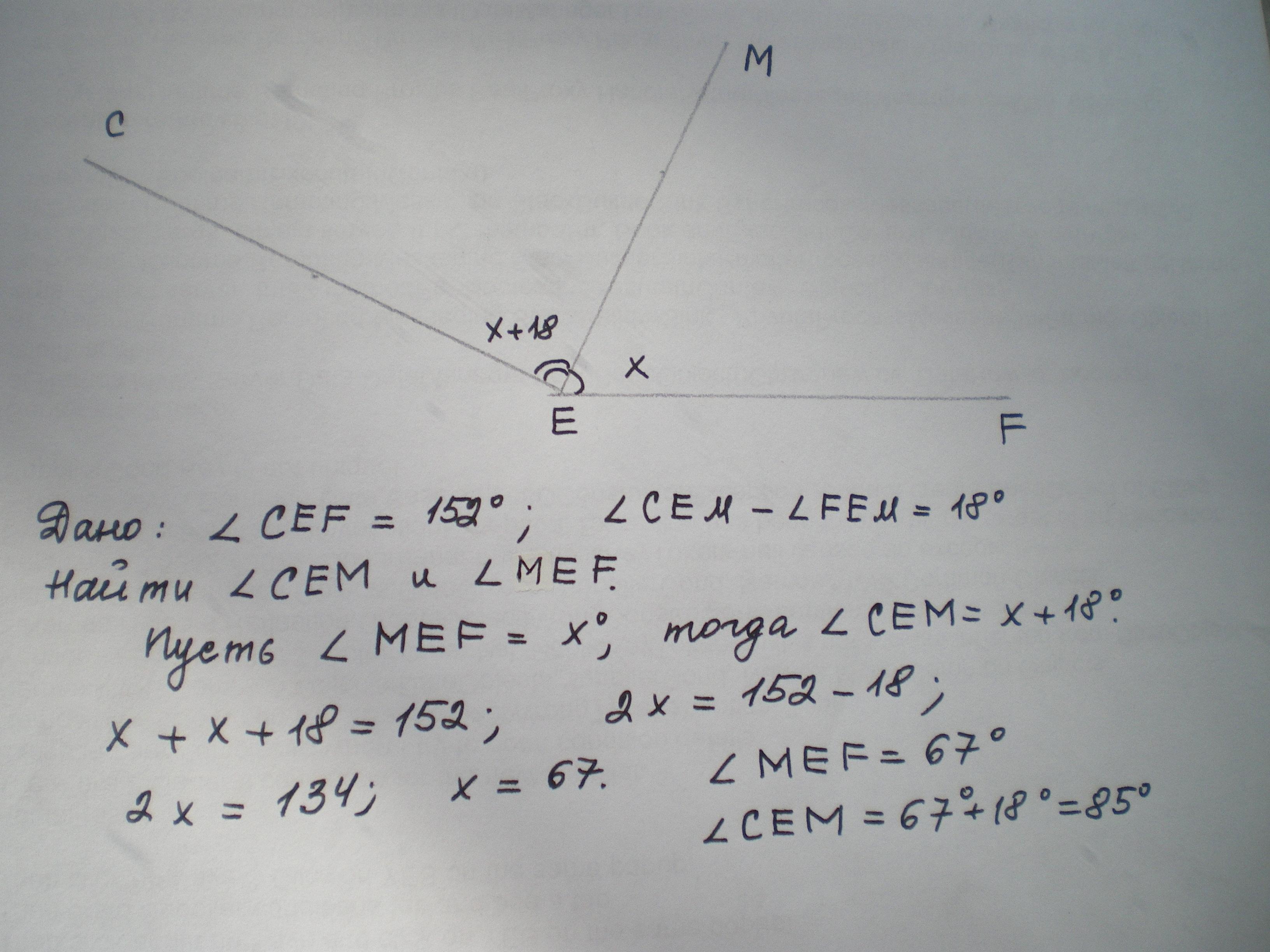угол CEF равен 152° ,луч EM проходит между его сторонами ...