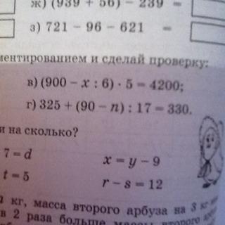 Как решить уравнение с комментированием и сделать проверку