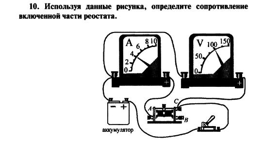 Используя данные рисунка определите сопротивления включенной части реостата